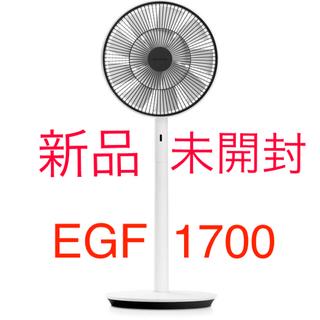 バルミューダ(BALMUDA)の2020最新モデル バルミューダ グリーンファン EGF-1700 扇風機(扇風機)