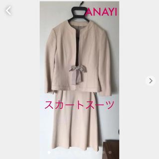 アナイ(ANAYI)の【美品】ANAYIスカートスーツ上下✨ライトベージュ★軽やかサマーツイード(スーツ)