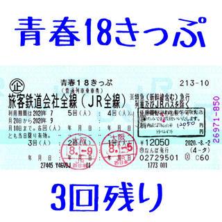 ジェイアール(JR)の青春18きっぷ 3回残り(鉄道乗車券)