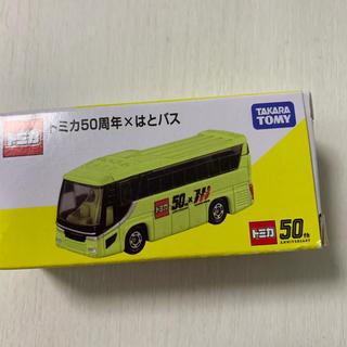 トミカ50周年 はとバス(ミニカー)