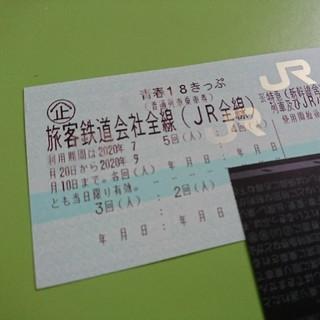 青春18きっぷ 4回分 返却不要(鉄道乗車券)
