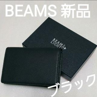 ビームス(BEAMS)の【最終価格!】ビームスライツ名刺入れ(名刺入れ/定期入れ)