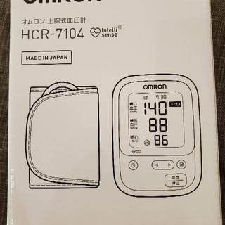 オムロン(OMRON)のオムロン上腕式血圧計 HCR-7104(その他)