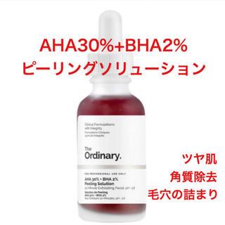 セフォラ(Sephora)のthe ordinary 血みどろピーリングソリューション(ゴマージュ/ピーリング)
