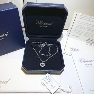 ショパール(Chopard)のショパールChopard ハッピーダイヤモンド♡D0.25 美品 正規品(ネックレス)
