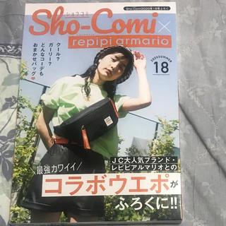 レピピアルマリオ(repipi armario)のSho-Comi×レピピ アルマリオ コラボビッグウエストポーチ(ボディバッグ/ウエストポーチ)