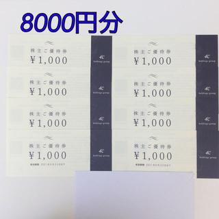 ヨンドシー(4℃)の4℃ 株主優待券 8,000円分(ショッピング)