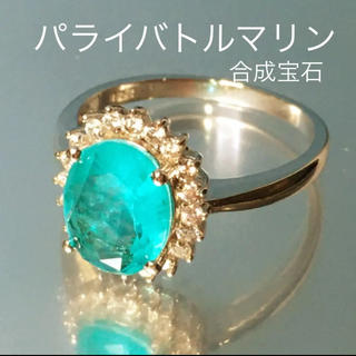 【合成宝石】パライバトルマリン❤️繊細で高級感あり 約6カラット(リング(指輪))