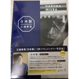 三浦春馬 日本製+Documentary PHOTO BOOK(文芸)