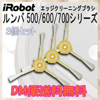 ルンバ500・600・700共通 互換エッジクリーニングブラシ 3アーム×3(掃除機)