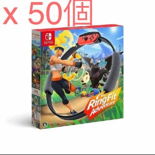 ニンテンドースイッチ(Nintendo Switch)の50個 リングフィットアドベンチャー 新品未開封 Nintendo Switch(家庭用ゲームソフト)