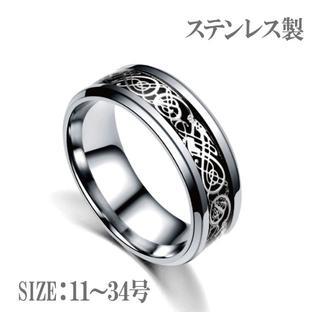 指輪 ステンレスリング 龍 ドラゴン シルバーブラック(リング(指輪))