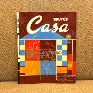 マガジンハウス(マガジンハウス)のCasa BRUTUS NO.9 2000年12月号 月刊カーサ ブルータス(アート/エンタメ/ホビー)