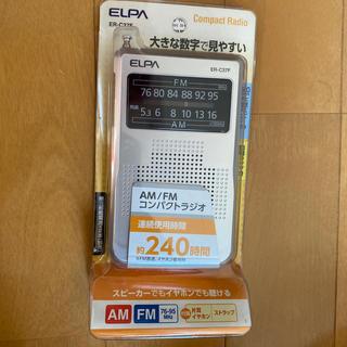 エルパ(ELPA)の★ ELPA ラジオ ワイドFM 対応ラジオ AM/FMコンパクトラジオ★(ラジオ)