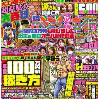 パチンコ必勝ガイド2020年9月号(趣味/スポーツ)