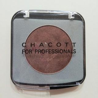 チャコット(CHACOTT)のチャコットメイクアップカラーバリエーション674(アイシャドウ)