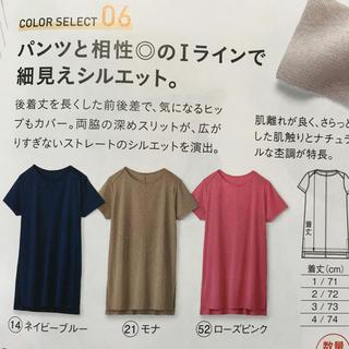 シャルレ(シャルレ)のシャルレーサラサラ夏のカットソーピンク、3号、Lサイズ(Tシャツ(半袖/袖なし))