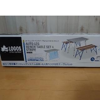 ロゴス(LOGOS)のロゴス オートレッグベンチテーブルセット4 ストライプ(テーブル/チェア)