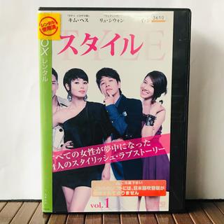 『スタイル』 全8巻(完)  DVDセット 韓国ドラマ (管理番号1s-220)(TVドラマ)