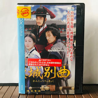 『漢城別曲』全4巻  DVDセット 韓国ドラマ (管理番号kb-220)(TVドラマ)