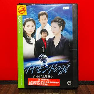 『ダイヤモンドの涙』全10巻(完) DVDセット 韓流ドラマ(管理番号d220)(TVドラマ)