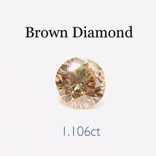 柔らかい煌めき…✨1.106ctダイヤモンド…✨シャンパンブラウン(リング(指輪))