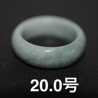 183-23 訳あり処分20.0号 天然 A貨 グレー青 翡翠 リングくりぬき(リング(指輪))