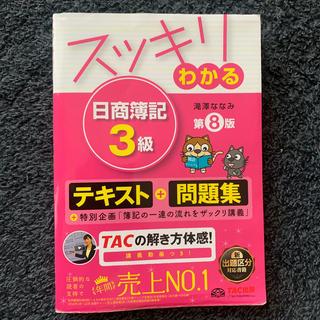 タックシュッパン(TAC出版)のスッキリわかる日商簿記3級 第8版(資格/検定)