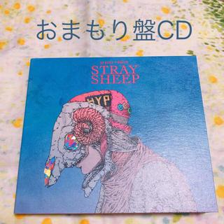 米津玄師 STRAY SHEEP おまもり盤CD(ポップス/ロック(邦楽))