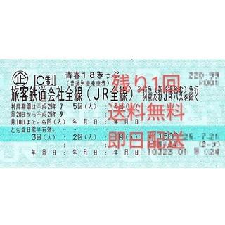 青春18きっぷ 残り1回 -9/10まで(鉄道乗車券)