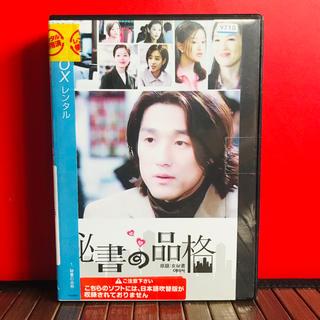 『秘書の品格』 全6巻(完)DVDセット 韓国ドラマ(管理番号hh220)(TVドラマ)