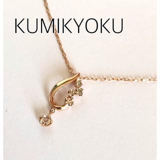 クミキョク(kumikyoku(組曲))の組曲 KUMIKYOKU K10PG ダイヤ トパーズ 雫 ネックレス(ネックレス)