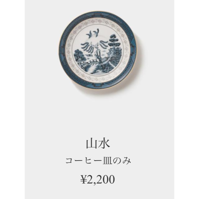 NIKKO(ニッコー)のニッコー  ダブルフェニクス  山水 ソーサー 2枚セット インテリア/住まい/日用品のキッチン/食器(食器)の商品写真
