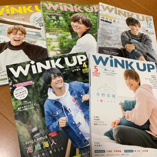 WiNK UP King&Prince キンプリ  5冊セット 平野紫耀(アイドルグッズ)