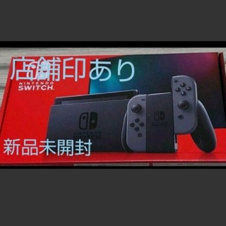 ニンテンドウ(任天堂)のSwitch (家庭用ゲーム機本体)