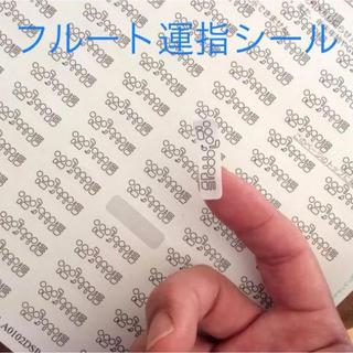 フルート運指シール(50シール) (フルート)