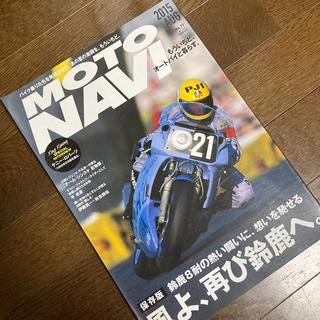 MOTO NAVI (モトナビ) 2015年 08月号 鈴鹿8耐(車/バイク)