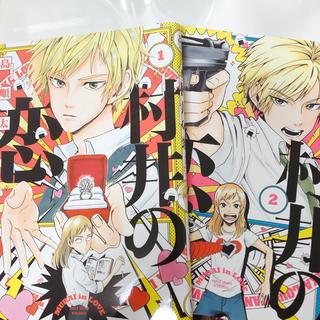 村井の恋 漫画 1.2 セット(その他)