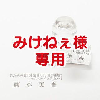 【みけねぇ様専用】住所印・ゴム角印・ネーム印の3個セット(はんこ)