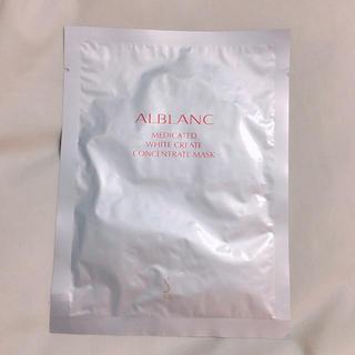 ソフィーナ(SOFINA)のアルブラン 薬用ホワイトクリエイト コンセントレート マスク 1枚(パック/フェイスマスク)