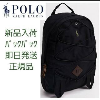 ポロラルフローレン(POLO RALPH LAUREN)の【新品】ポロラルフローレン バックパック(バッグパック/リュック)