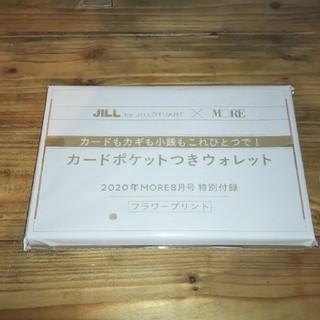 ジルスチュアート(JILLSTUART)のMORE付録JILL by JILL STUARTカードポケットつきウォレット(コインケース)