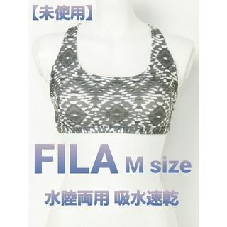 フィラ(FILA)の【未使用】 FILA 水陸両用 アンダートップス スポブラ(ヨガ)