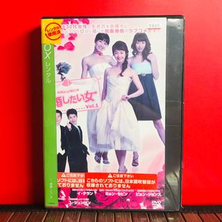 『結婚したい女』 全9巻(完)DVDセット 韓国ドラマ(管理番号ko220)(TVドラマ)