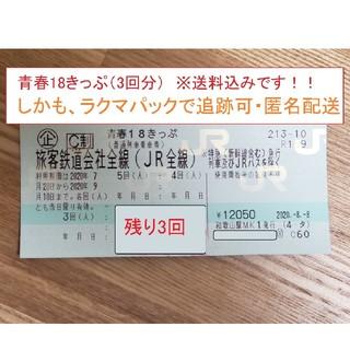 青春18きっぷ(3回分) ラクマパックで送料込み(鉄道乗車券)