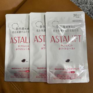 アスタリフト(ASTALIFT)のこうこ様専用アスタリフトのサプリメント ホワイトシールド60粒(30日分) 3袋(ダイエット食品)