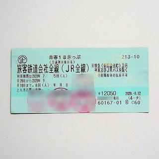 青春18きっぷ 1回分 8/20 早朝に発送!(鉄道乗車券)