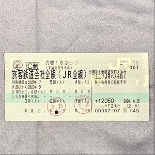 ジェイアール(JR)の★青春18きっぷ 残3回 24時間以内発送 ラクマパック(鉄道乗車券)