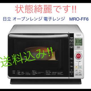 日立 - 日立 オーブンレンジ 電子レンジ MRO-FF6