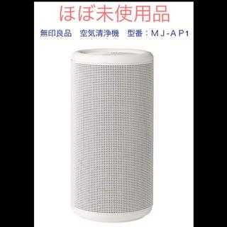 ムジルシリョウヒン(MUJI (無印良品))の無印良品 空気清浄機 MJ‐AP1(空気清浄器)